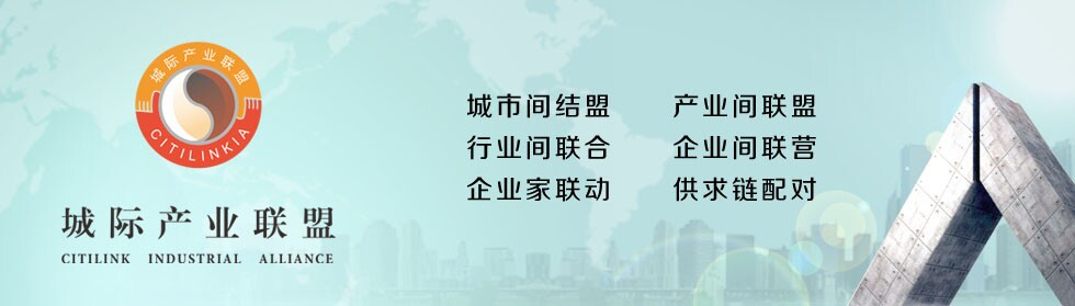 城際產業聯盟 產業聯盟